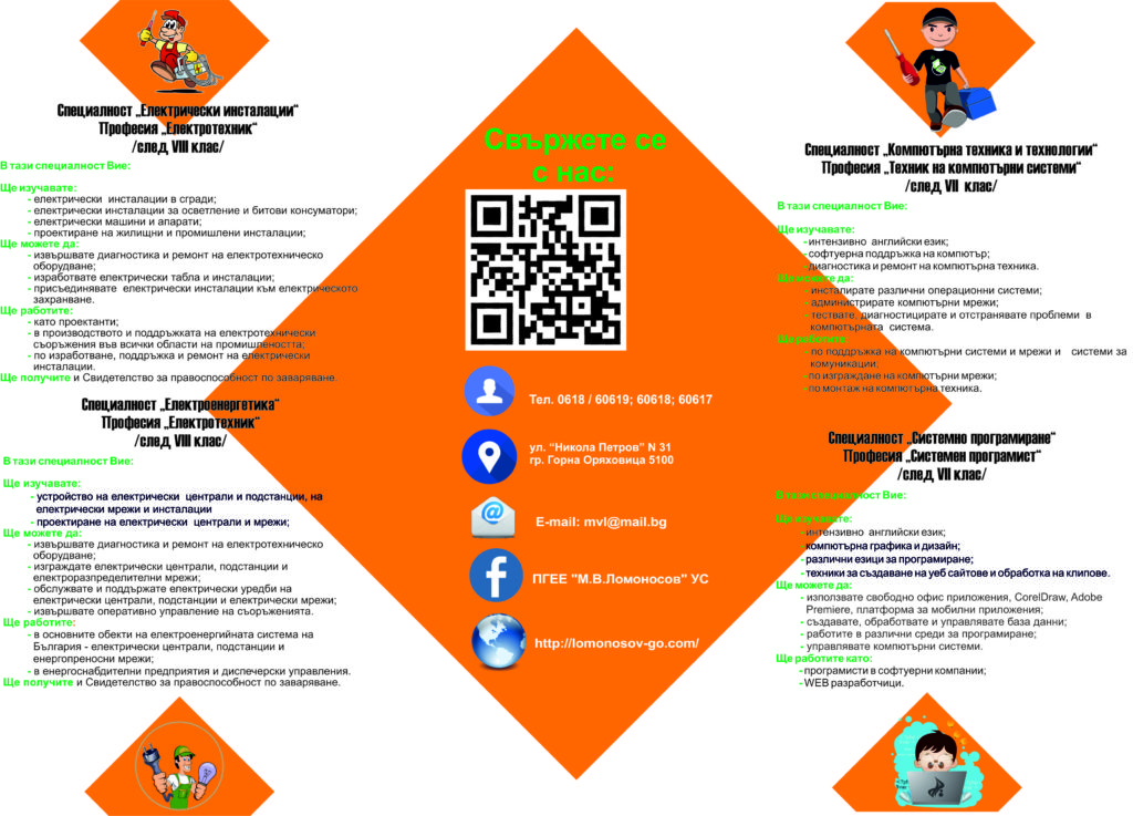 brochure2016_version9_2