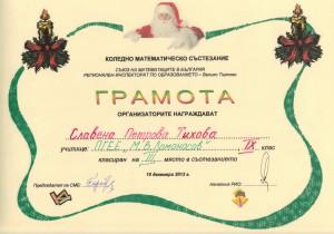 gramotaSlavena13_14