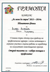 gramota_Anton123042014