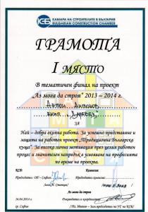 gramota_Anton223042014